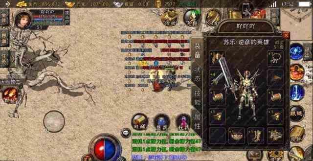 传世sf里散人玩家累积装备艰苦过程